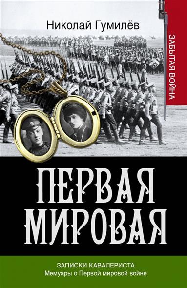 Гумилев Н., Брусилов А. Записки кавалериста. Воспоминания
