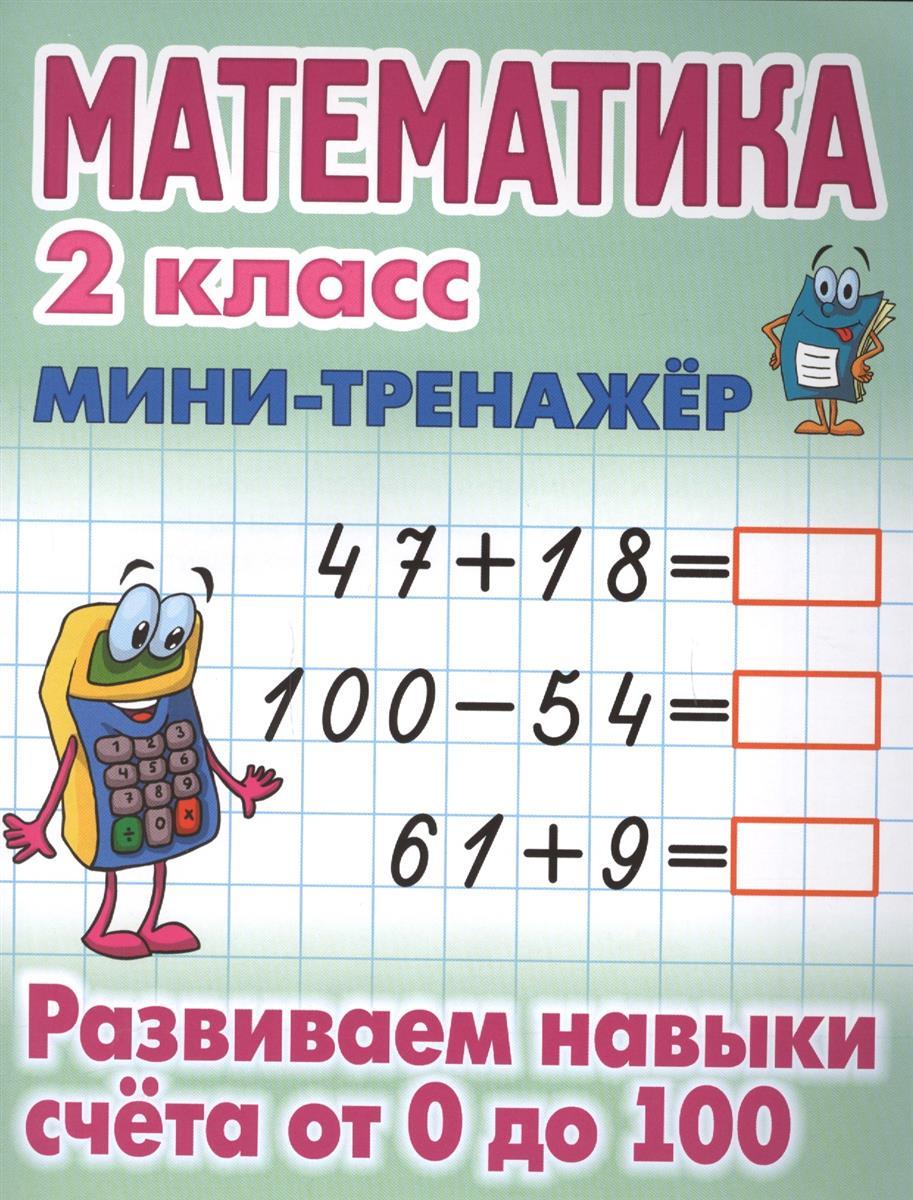 Математика. 2 класс. Развиваем навыки счета от 0 до 100