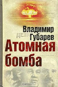 Атомная бомба Хроника великих открытий