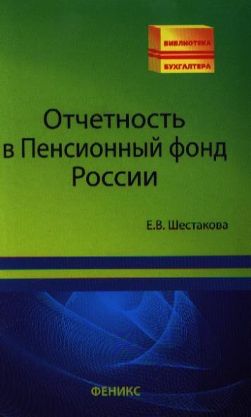 Шестакова Е.: Отчетность в Пенсионный фонд России
