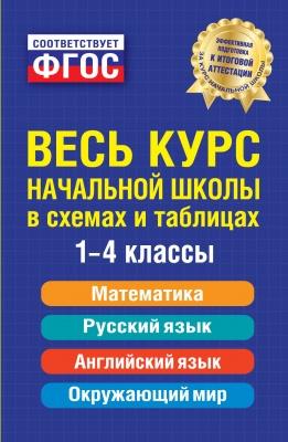 Весь курс начальной школы в схемах и таблицах. Математика, русский язык, английский язык, окружающий мир. 1-4 класс. 2 издание