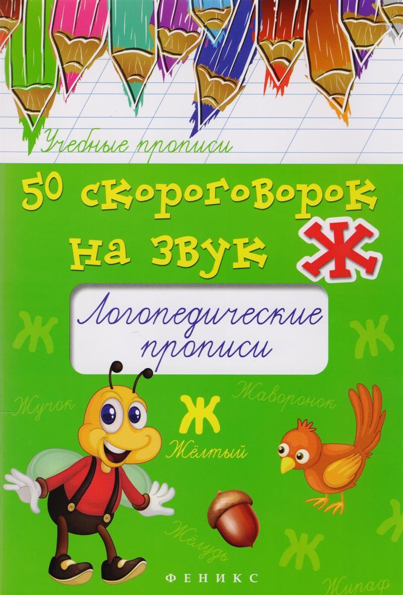 Жученко М. 50 скороговорок на звук Ж. Логопедические прописи ISBN: 9785222297124