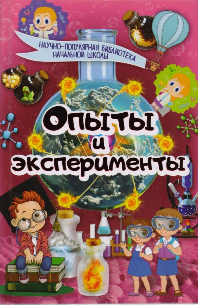 аниашвили к опыты и эксперименты Аниашвили К. Опыты и эксперименты