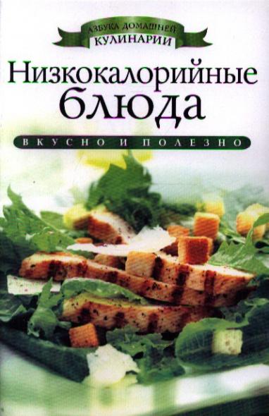 Ульянова И. Низкокалорийные блюда низкокалорийные блюда