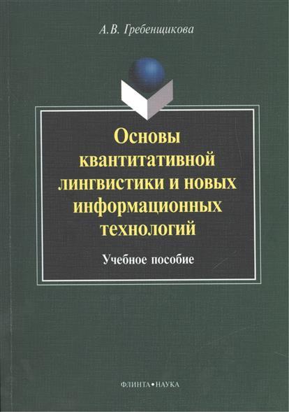 Основы квантитативной лингвистики и новых информационных технологий. Учебное пособие