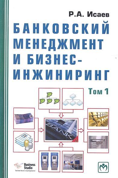 Исаев Р.: Банковский менеджмент и бизнес-инжиниринг. В 2-х томах. Том первый. Второе издание, переработанное и дополненное (комплект из 2-х книг)