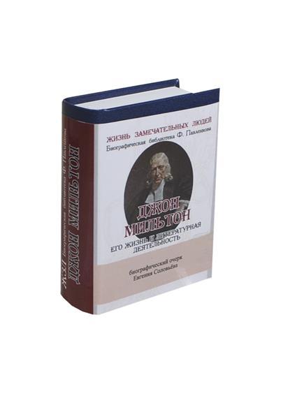 Джон Мильтон. Его жизнь и литературная деятельность. Биографический очерк (миниатюрное издание)