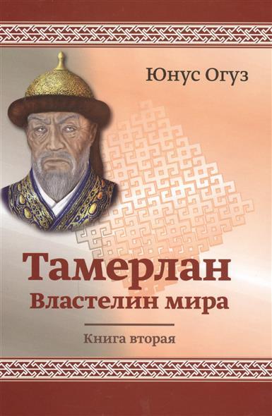 Огуз Ю. Тамерлан. Властелин Мира. Книга вторая беляев а властелин мира