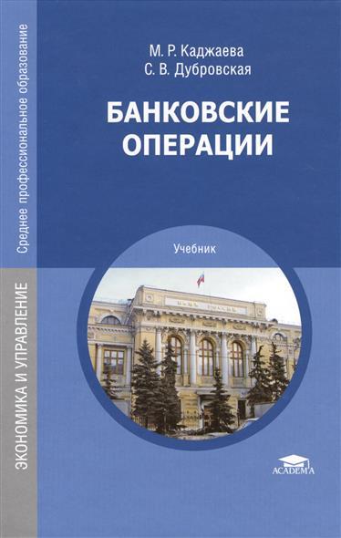 Каджаева М.: Банковские операции. Учебник. 7-е издание, стереотипное