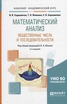 Математический анализ. Вещественные числа и последовательности