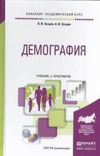 Демография. Учебник и практикум для академического бакалавриата
