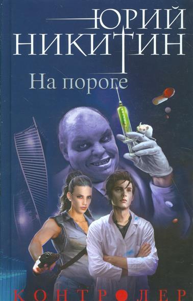 Никитин Ю. Контролер. Книга первая. На пороге ситников ю книга теней