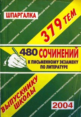 Шпаргалка 480 сочинений к письм. экз. по лит-ре