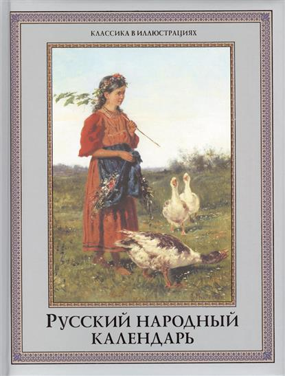 Русский народный календарь: Пословицы, приметы, обычаи, обряды, имена от Читай-город