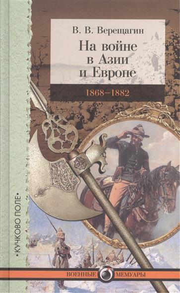 Верещагин В. На войне в Азии и Европе. 1868-1882