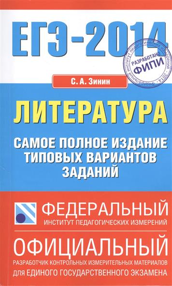 ЕГЭ-2014. Литература. Самое полное издание типовых вариантов заданий