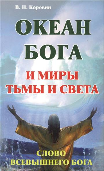 Коровин В. Океан Бога и миры Тьмы и Света. Слово Всевышнего Бога коровин в сост рождественские стихотворения