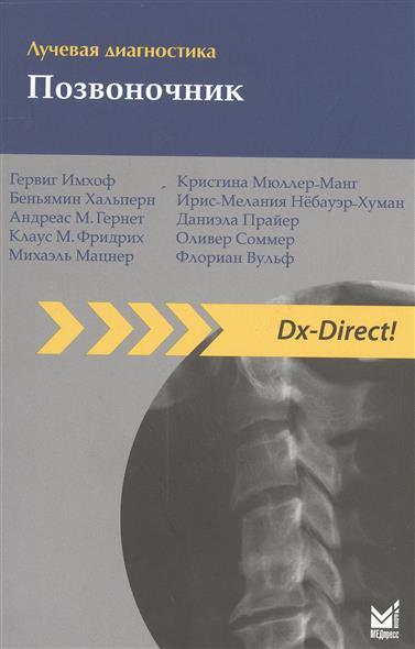 Имхоф Г., Хальперн Б., Гернет А. и др. Лучевая диагностика. Позвоночник и другие имхоф хервиг хальперн беньямин лучевая диагностика позвоночник 2 е изд