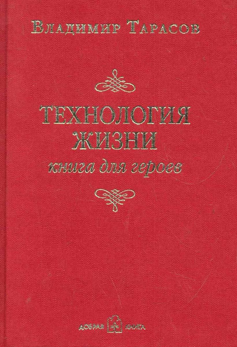 Тарасов В. Технология жизни Книга для героев