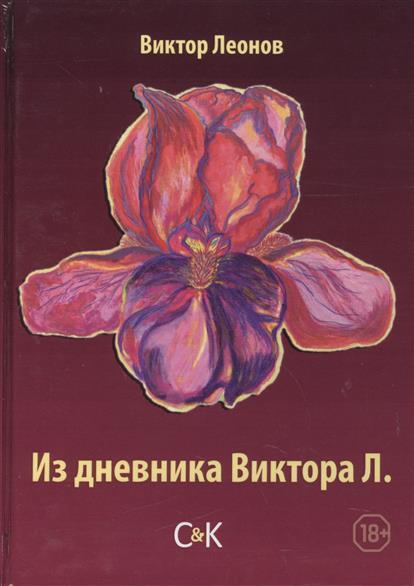 Леонов В. Из дневника Виктора Л. sax 170