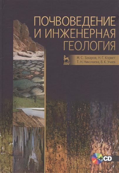 Захаров М., Корвет Н., Николаева Т., Учаев В. Почвоведение и инженерная геология (+CD) песни игоря николаева 3 cd