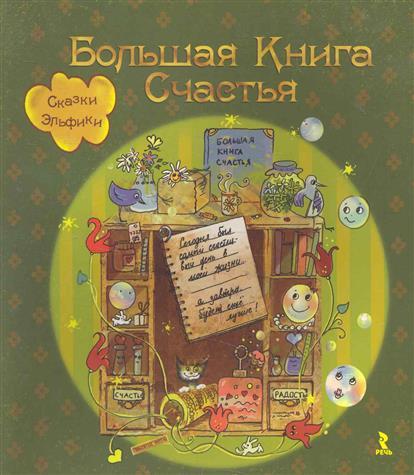 Семина И. Большая Книга Счастья семина и большая книга счастья