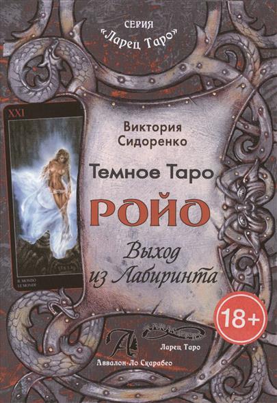 Темное Таро Ройо: Выход из Лабиринта. Методическое пособие