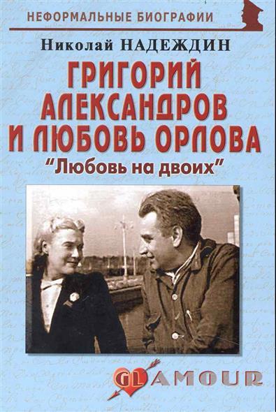 Григорий Александров и Любовь Орлова Любовь на двоих