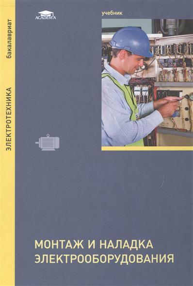 Монтаж и наладка электрооборудования. Учебник