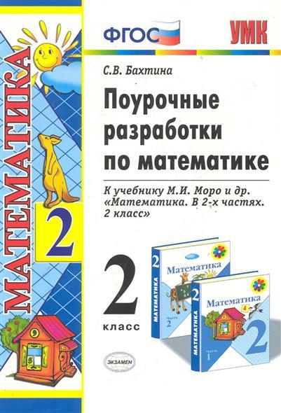 Бахтина С.: Поурочные разработки по математике: 2 класс. К учебнику М.И. Моро и др.