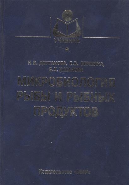 Долганова Н., Першина Е., Хасанова З. Микробиология рыбы и рыбных продуктов