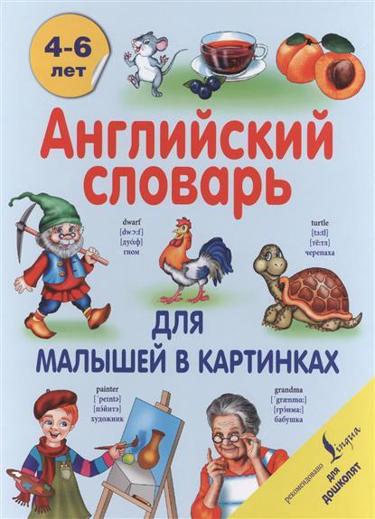 Английский словарь для малышей в картинках. 4-6 лет