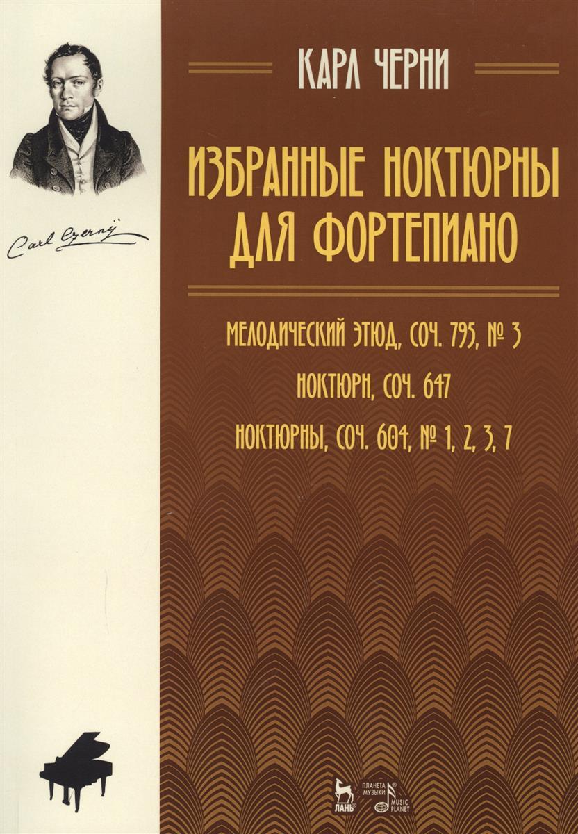Черни К. Избранные ноктюрны для фортепиано. Мелодический этюд, соч. 795, №3. Ноктюрн, соч. 647. Ноктюрны, соч. 604, №1,2,3,7. Ноты
