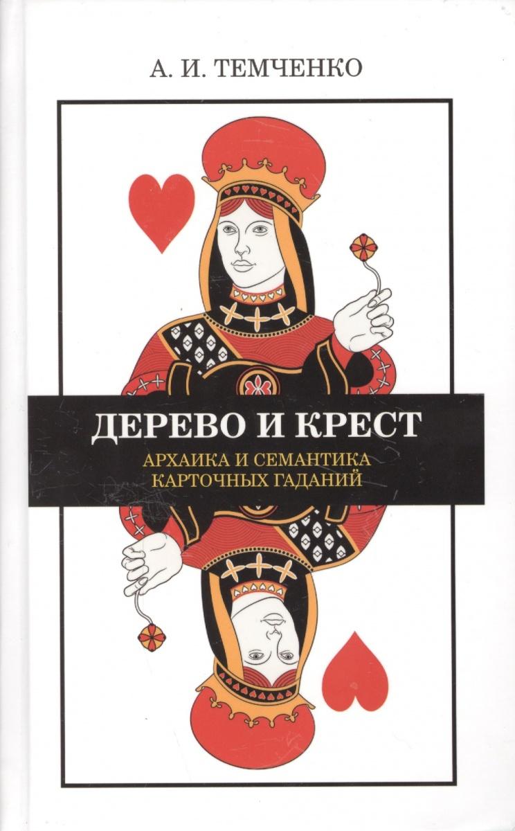 Темченко А. Дерево и крест. Архаика и семантика карточных гаданий