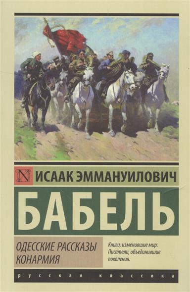 Бабель И. Одесские рассказы. Конармия конармия 2017 12 05t19 00