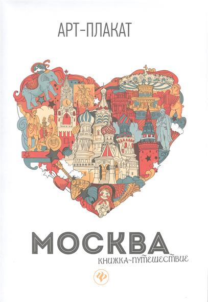 Москва. Книжка-путешествие