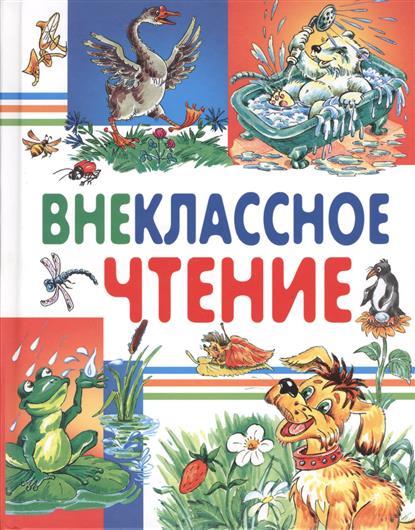 Агинская Е. (ред.) Внеклассное чтение внеклассное чтение 1 класс