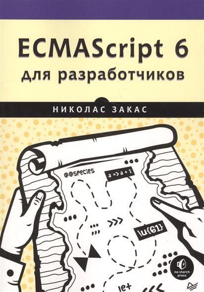 Закас Н. ECMAScript 6 для разработчиков ecmascript 6 дл разработчиков