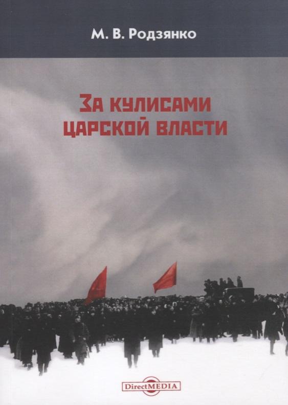 Родзянко М. За кулисами царской власти