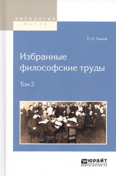 цена Ткачев П. Избранные философские труды. Том 2