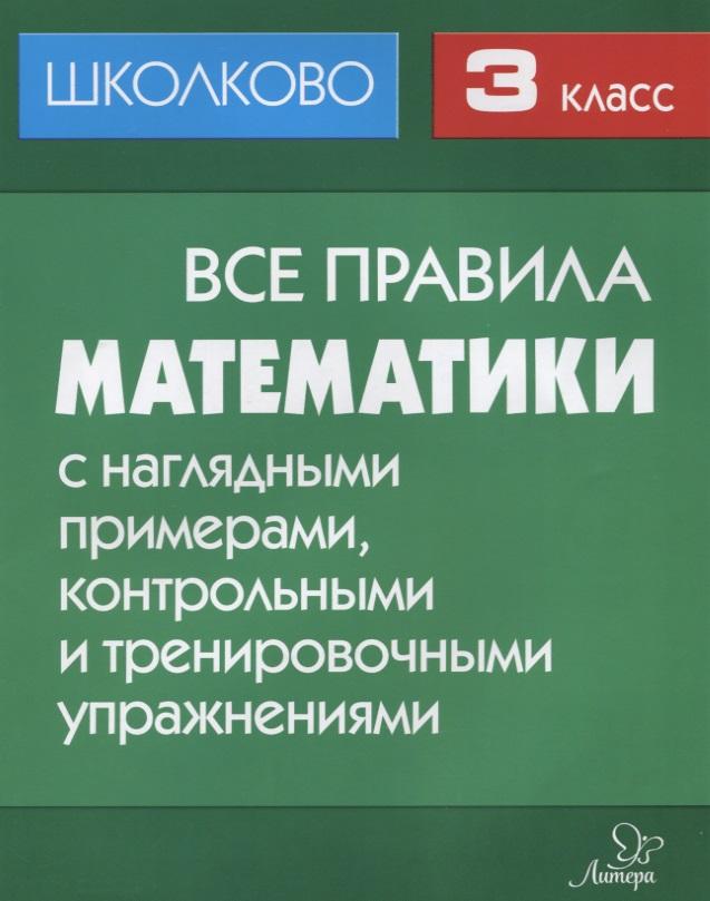 Все правила математики с наглядными примерами, контрольными и тренировочными упражнениями. 3 класс