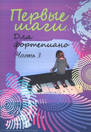 все цены на Голованова С. (сост.) Первые шаги. Для фортепиано. Сборник для начинающих. В 3 частях. Часть 3. онлайн