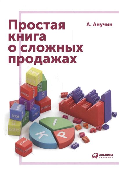 Анучин А. Простая книга о сложных продажах