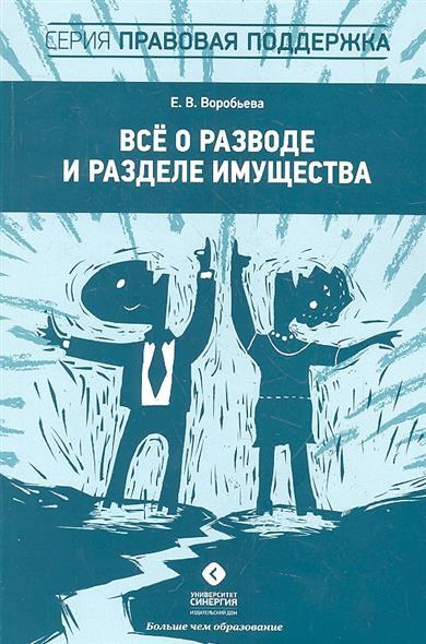 Воробьева Е. Все о разводе и разделе имущества воробьева е трудовой договор