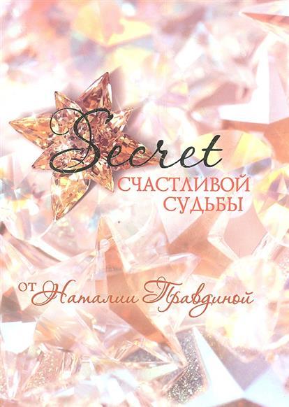 Secret счастливой судьбы от Наталии Правдиной