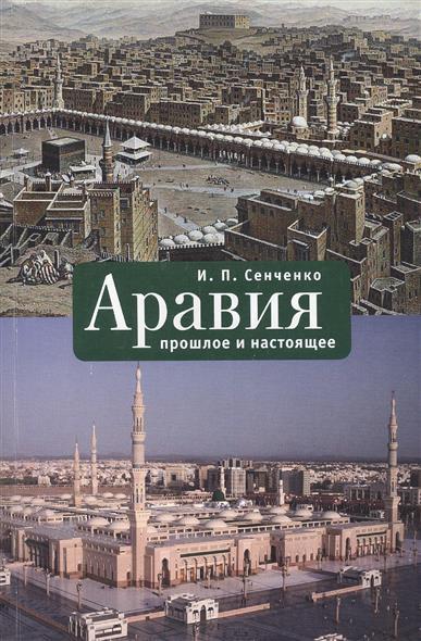 Сенченко И. Аравия: прошлое и настоящее