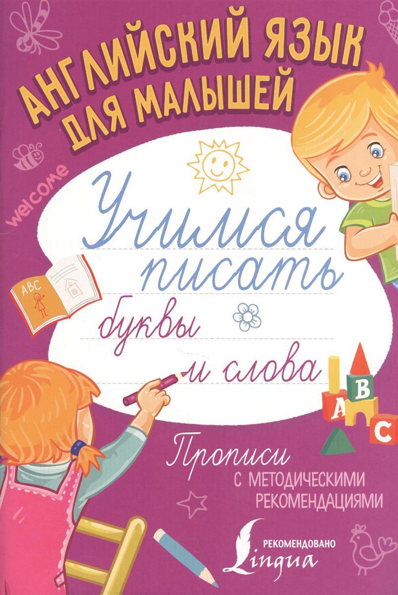 Английский язык для малышей. Учимся писать буквы и слова ISBN: 9785171065430 английский язык запросто буквы цифры первые слова