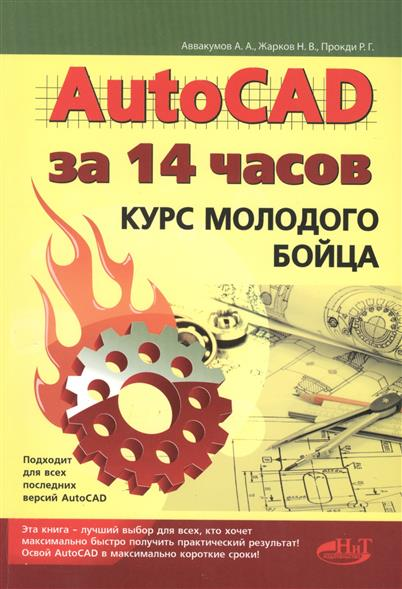 Аввакумов А., Жарков Н., Прокди Р. AutoCAD за 14 часов. Курс молодого бойца. 2-е издание ISBN: 9785943879654 ноутбук hp 15 bs050ur 1vh49ea intel pentium n3710 1 6 ghz 4096mb 500gb no odd amd radeon 520 2048mb wi fi bluetooth cam 15 6 1366x768 windows 10 64 bit