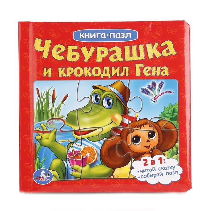 Фото - Успенский Э. Чебурашка и крокодил Гена. Книга-пазл хомягова к ред чебурашка и крокодил гена