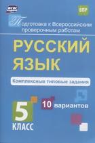 Русский язык. Комплексные типовые задания. 5 класс. 10 вариантов